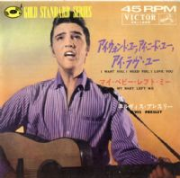 Elvis Presley - Japan - My Baby Left Me/I Want You,I Need You,I Love You (SS 1660) Gold Standard